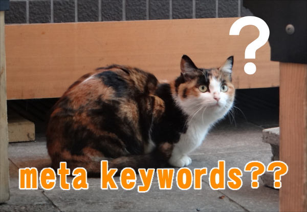 meta keywordsの効果